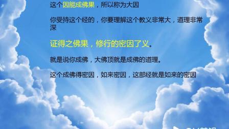 梦参老和尚讲楞严经(有字幕)1