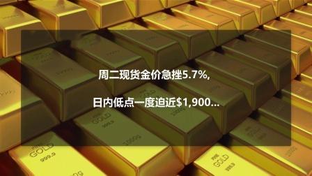 【TC分析】现货黄金 (XAU) - 日内走势关键阻力$1,908