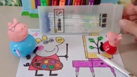 佩奇画了一幅好看的画,还用限量笔签上自己的名字,猪爸爸对佩奇太好了