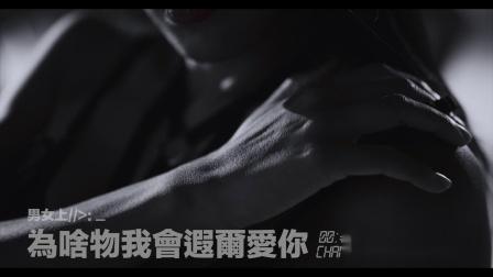 男女上 _ 为啥物我会遐尔爱你 feat. 曹雅雯  Music Video 8/14  正式上线