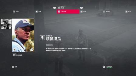 PS4中文杀手2美国维多顿小溪来生任务故事害虫灭杀暗杀怪物饼干任务故事顺藤摸瓜