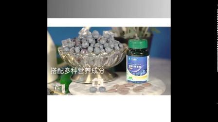 天吉康晟 蓝莓叶黄素酯