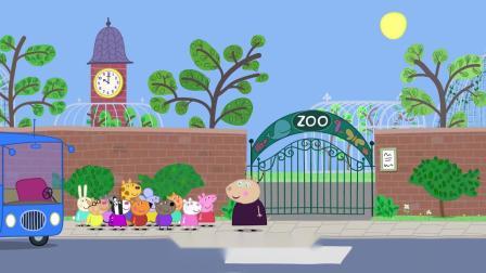 小猪佩奇佩奇和小伙伴们参观动物园,有好多野生动物呀