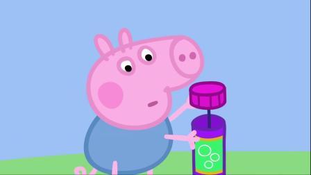 小猪佩奇乔治弄出了好多泡泡,佩奇喜欢戳破泡泡