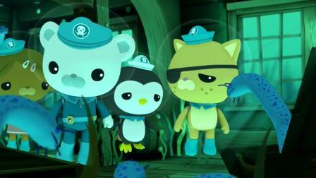 海底小纵队呱唧带着巴克队长去探险。