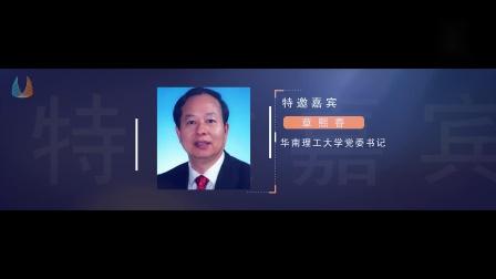 2019年番禺区人才大会宣传片