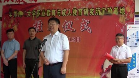 江西省教育厅副厅长裴鸿卫在挂牌仪式上的讲话