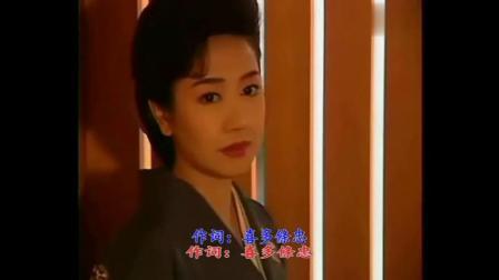 伍代夏子 (ごだい なつこ) - おんな夜景 (夜色下的女子)-中日歌词