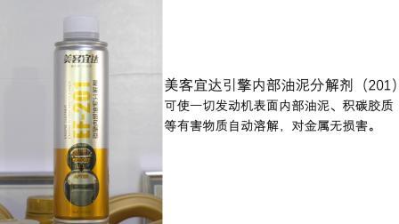哥爱车:新干线美客宜达汽车润滑系统保养之油泥分解