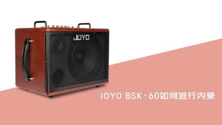 JOYO BSK-60 如何内录