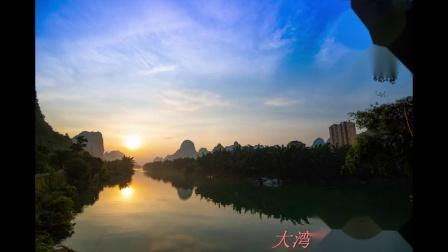 广西河池大湾区景区.2020.8.9