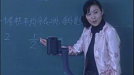 认识分数-朱爱玲江苏省小学数学优秀课_S19892