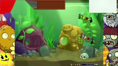 《植物大战僵尸beta版》迷你小游戏-僵尸水族馆,这僵尸养不起啊