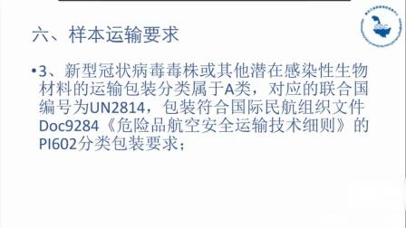 黑龙江省新冠病毒核酸检测技术人员培训班5