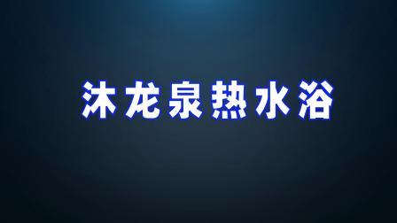 沐龙泉成品12
