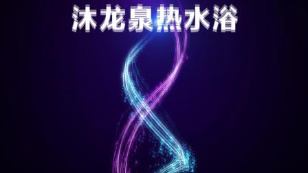 沐龙泉成品14