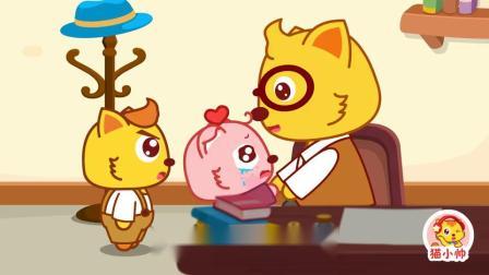 猫小帅故事 第685集 哥哥和妹妹