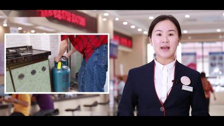 惠阳光能燃气公司-瓶装液化石油气用气安全宣传