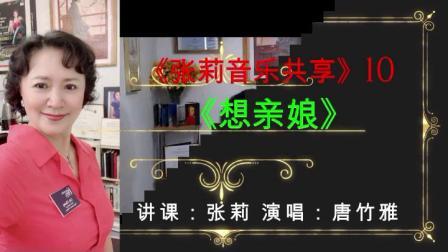 21《张莉音乐共享》10《想亲娘》