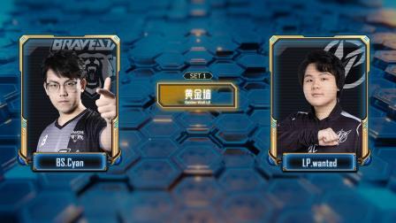 8月18日星际黄金战队联赛2020秋季赛第2轮 BS vs LP 2020