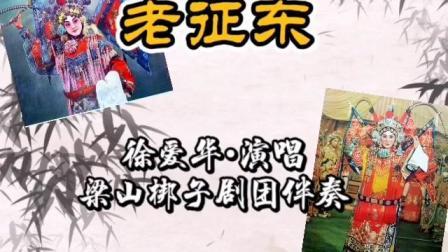 梁山县梆子剧团伴奏,名老艺人徐爱华,老征东录音