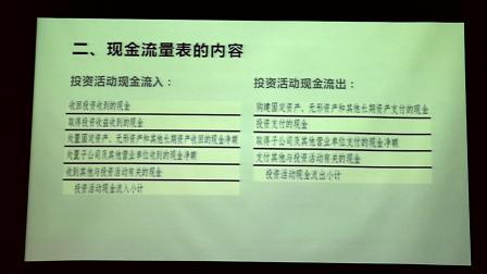 雁峰区税务局财务报表相关内容培训(上)