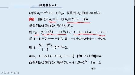 【高中数学】-数列分组求和-佟金玲