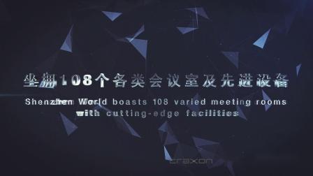深圳世界会展中心 - 中国深圳