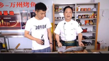 重庆长城职业学校中国烹饪大师吴朝珠,教您一道《峡江风味鱼》