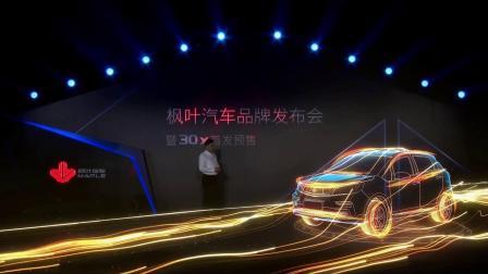 枫叶汽车品牌发布会暨枫叶30X首发预售