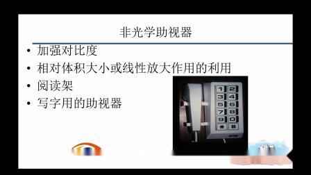 8助视器3-天津医科大学眼视光职业培训学校