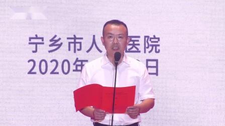 宁乡市人民医院2020年8.19中国医师节颁奖晚会