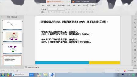 期货教程之期货技术分析6