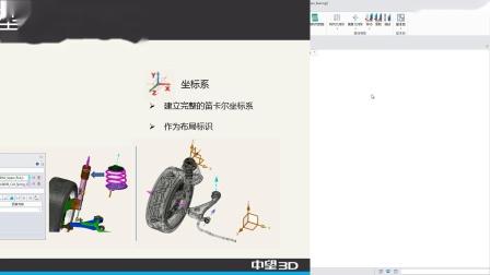 中望3D2021新功能视频——新增基准类型