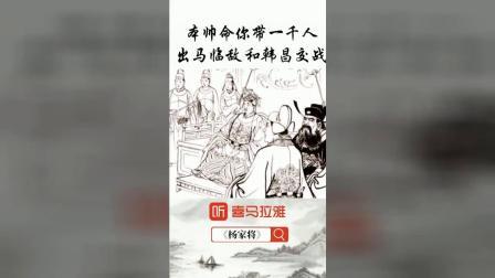 刘兰芳长篇评书《杨家将》全集,本地免费听,更新快随心听!