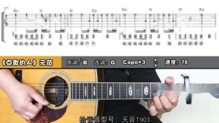 吉他弹唱《点歌的人》