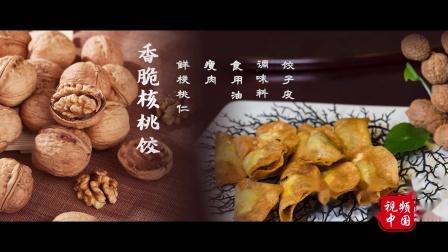 湖北省秭归县:香脆核桃饺(供稿:秭归县融媒体中心)