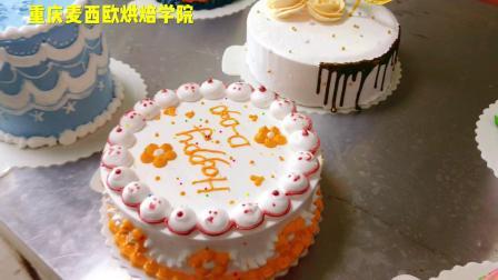 重庆蛋糕裱花师培训哪里好?重庆学裱花师学费贵不贵?
