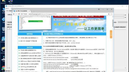 域计算机开启远程管理的方法