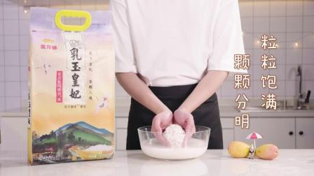 自制贡米牛奶雪糕,一起清凉一夏~