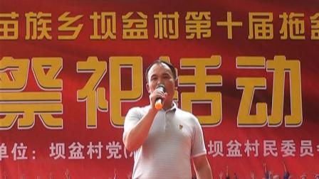 """2020年广西西林县那佐乡坝盆村拖盆屯""""6、18""""活动〈上集〉"""