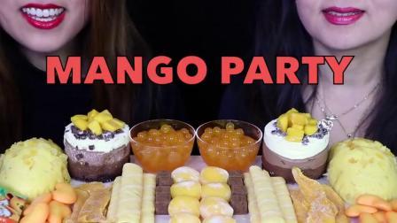 韩国ASMR吃播:芒果果冻糯米团+巧克力慕斯蛋糕+爆爆珠+芒果巧克力+海绵蛋糕+绉饼,听这咀嚼音,姐妹花吃得