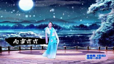 汉唐古典舞《采薇》跳出了歌曲神韵  令人神往