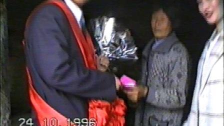 1996年营口鲅鱼圈唐金伟王月婚礼1