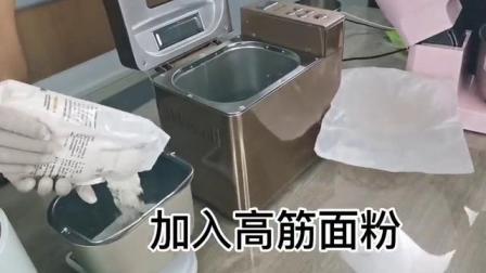 面包机做面包放入配料顺序视频教程