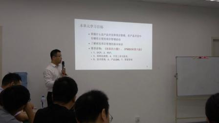 张永杰老师-研发项目管理