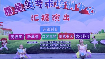 2020-08-24舞星级艺术培训中心汇报演出
