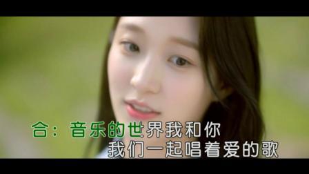 阿徐+梁刚--音乐世界我和你--合唱--国语--配置画面--大陆--原版伴奏--高清--1--2