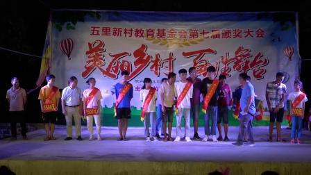 五里新村教育基金会第七届颁奖大会