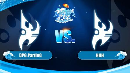 星际争霸二 8月27日功夫杯2020第22周(2)Parting(P) vs HHH(P) 2020